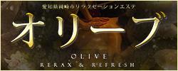 olive(オリーブ)