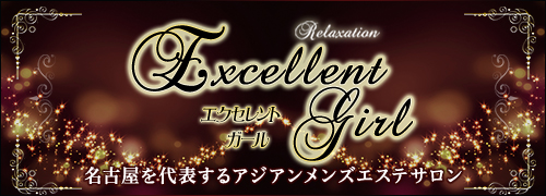 ExcellentGirl エクセレントガール