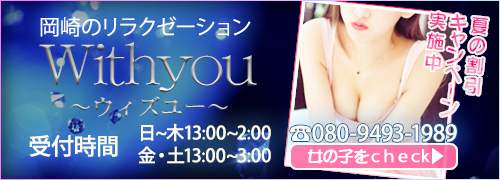 Withyou ウィズユー