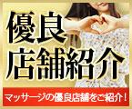 優良店舗紹介!