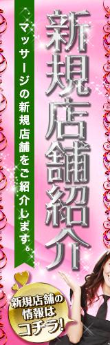 新着店舗紹介!