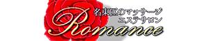 Romance(名東区)